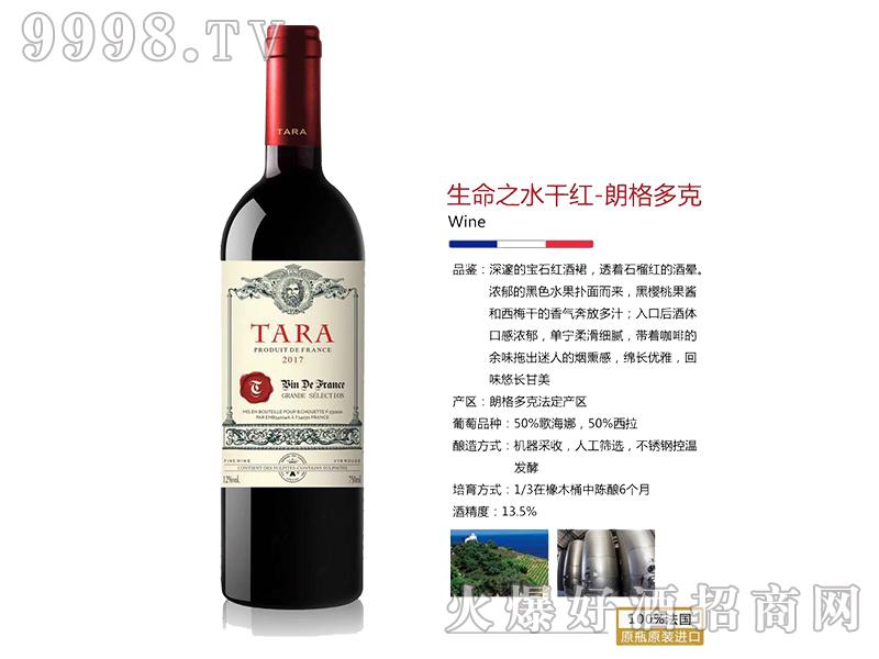 生命之水干红葡萄酒
